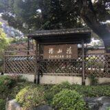 【ホテル椿山荘東京】アフタヌーンティーと庭園に行きました!