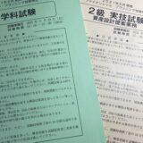 FP2級試験当日、会場を間違えました。